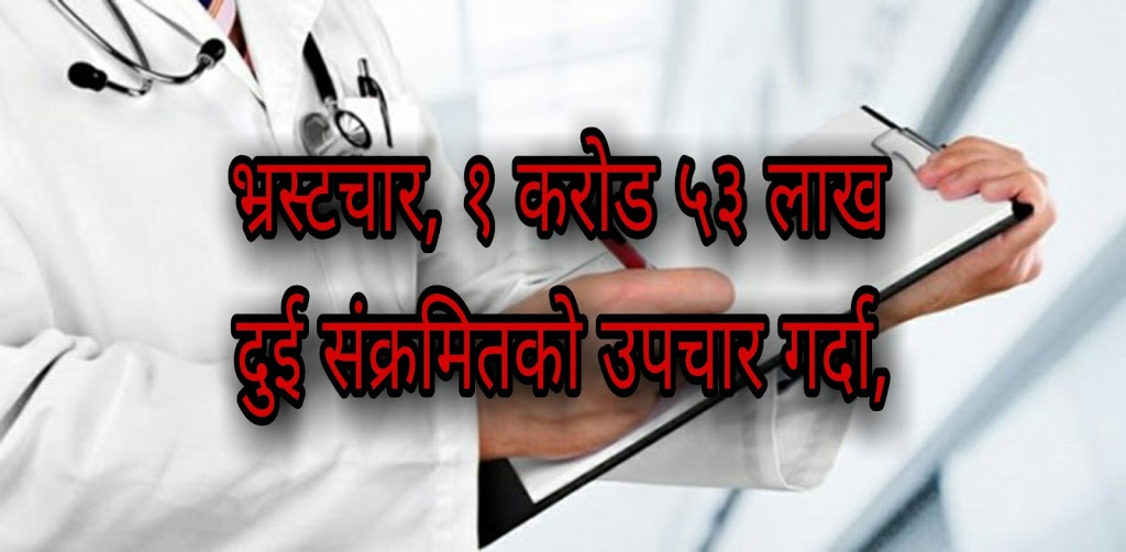 Corruption, while treating 15.3 million Two infected, ???