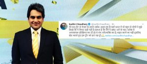 The editor of Zee News apologized and removed the controversial tweet about Nepal