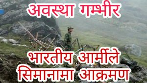 Indian Army attack to Nepali police on Nepal India border, Situation went Critical
