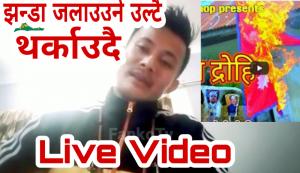 First live video of mongoliyan hub after burning nepali flag